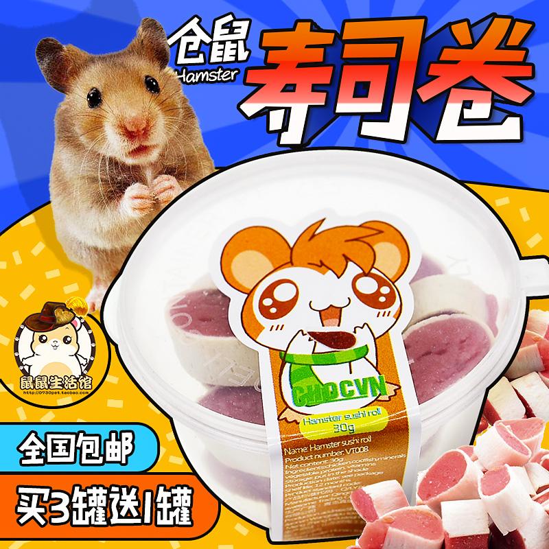 仓鼠粮食奶酪零食套餐生活馆用品面包虫干鸡肉饼干鼠鼠营养大礼包