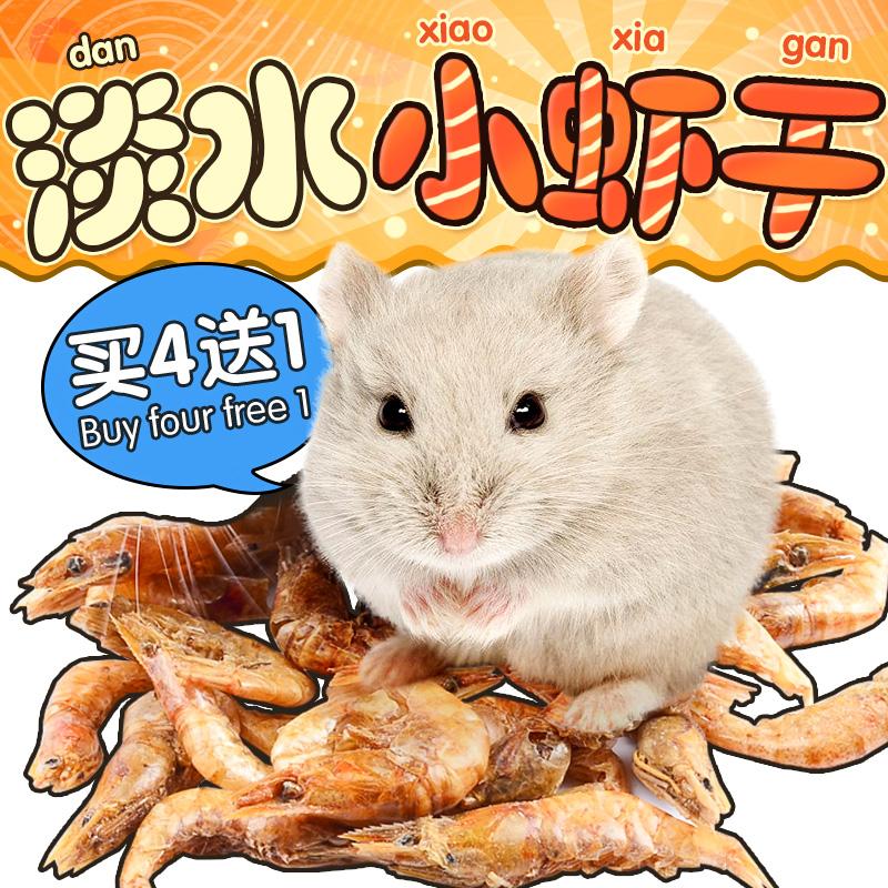 仓鼠粮食鼠粮虾干金丝熊用品套餐主粮均衡营养高蛋白饲料食物零食
