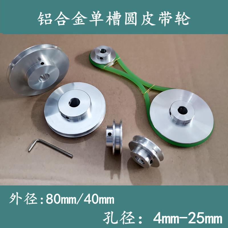 皮带轮铝合金PU圆皮带用皮带轮电机主轴传动轮单槽皮带盘铝制带轮