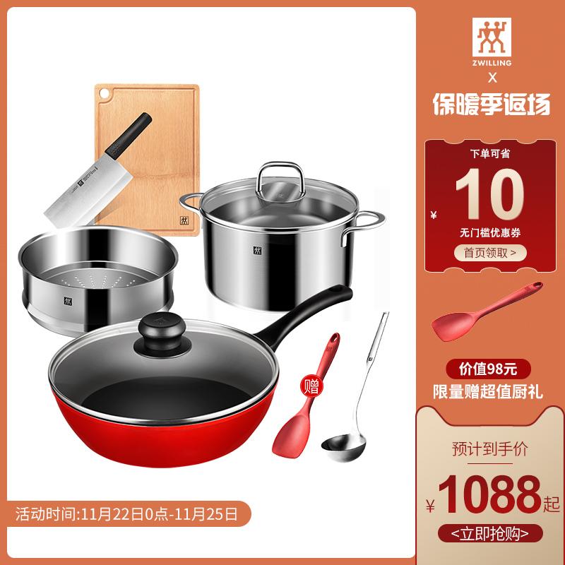 德国双立人锅具套装组合炒锅煎锅平底锅不粘锅厨房不锈钢汤锅