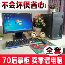 機整機全套高配品牌 送19顯示器聯想電腦主機整套辦公家用電腦臺式
