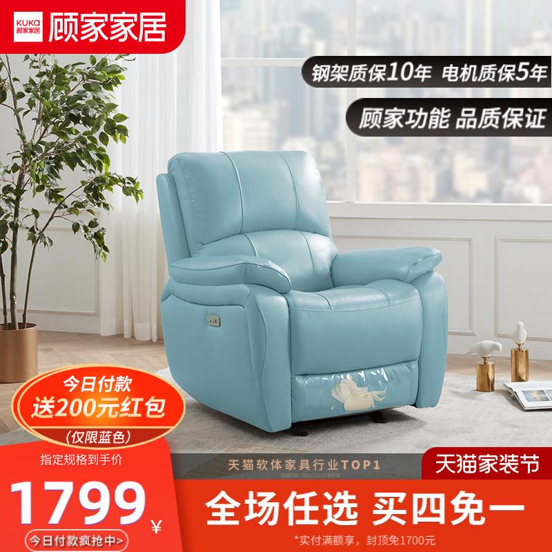 顾家家居真皮现代头等多功能懒人沙发单椅单人客厅太空舱A006躺赢质量怎么样