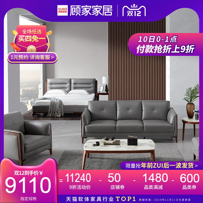 顾家家居 现代轻奢真皮沙发真皮床全屋套餐家具组合1055
