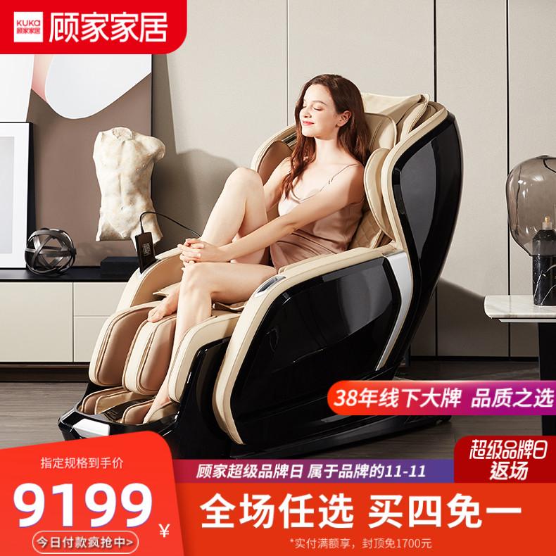 顾家家居 按摩椅 豪华全自动电动家用全身太空舱按摩沙发 PTDK806