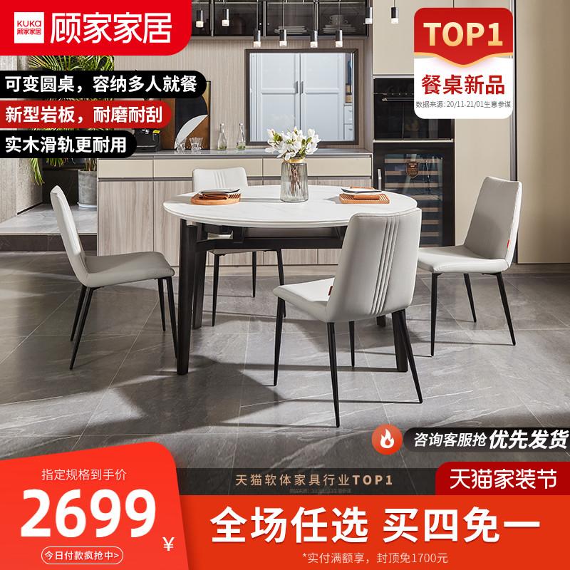 顾家折叠岩板餐桌现代简约家用小户型饭桌可伸缩方桌变圆桌070T质量靠谱吗