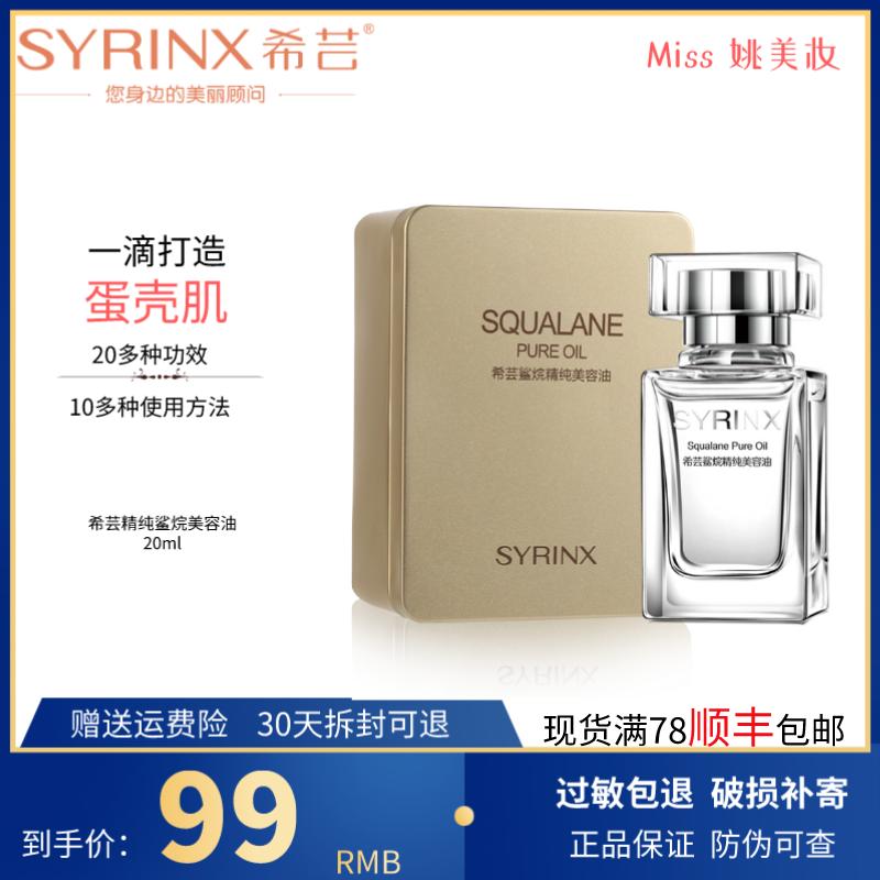 Hillside beauty oil squalane 20ml brighten skin color, shrink pores essential oil essence essence facial essence