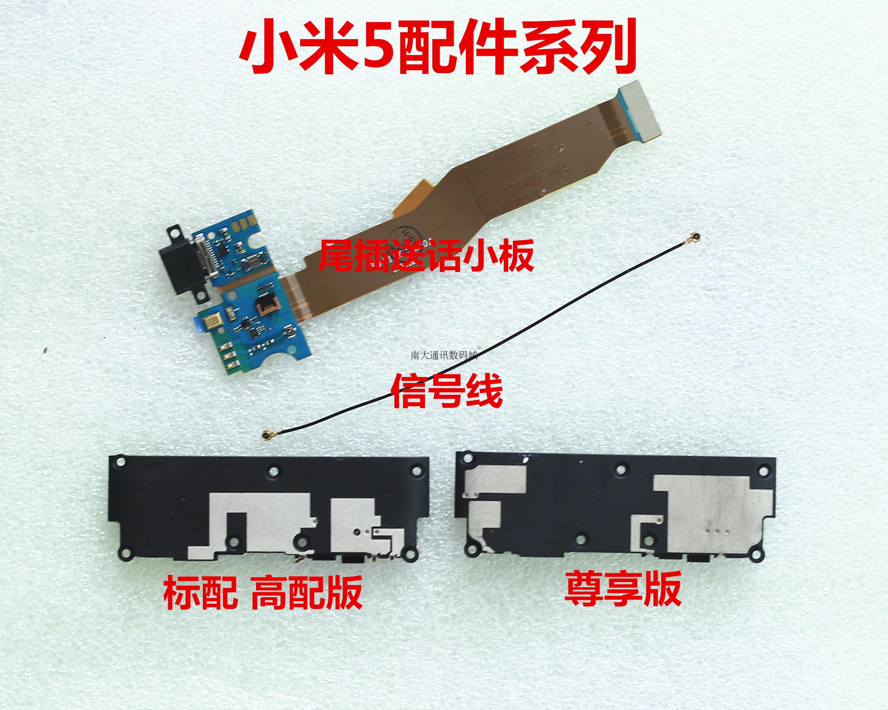 适用小米5M5 5S充电尾插小板听筒喇叭感应器开机音量排线马达震动