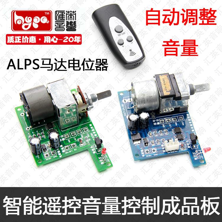 Интеллектуальный контроль удаленный объем доска звук усилитель назад класс мощности локатор контроль объем контроль регулировать доска ALPS электричество локатор