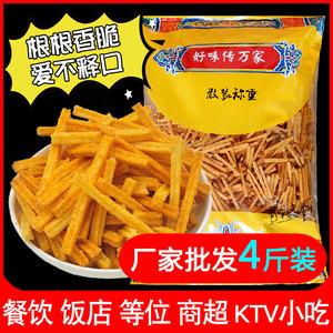 散装沙拉薯条4斤膨化食品土豆条薯片零食饭店ktv酒吧整箱小吃厂家