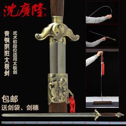 青铜阴阳太极剑 标准不锈钢武术剑 太极剑 龙泉沈广隆宝剑  未开