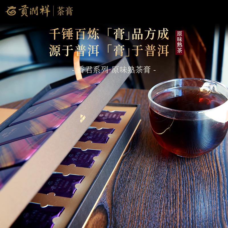 云南贡润祥特级普洱茶熟茶膏古树茶叶速溶普洱茶珍御香君茶粉礼盒