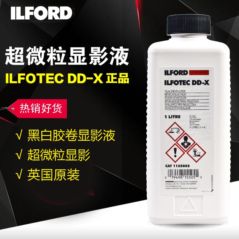 依尔福DDX ILFORD伊尔福超微粒显影液DD-X通用黑白胶卷冲洗