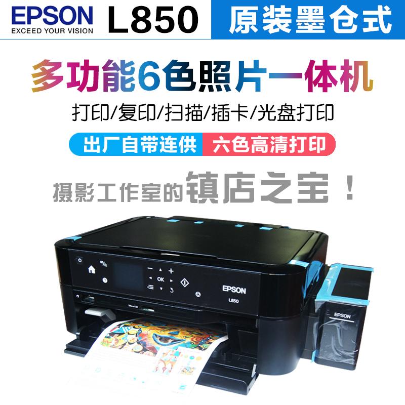 爱普生L850墨仓式多功能一体机高清打印6色A4照片连供喷墨打印机