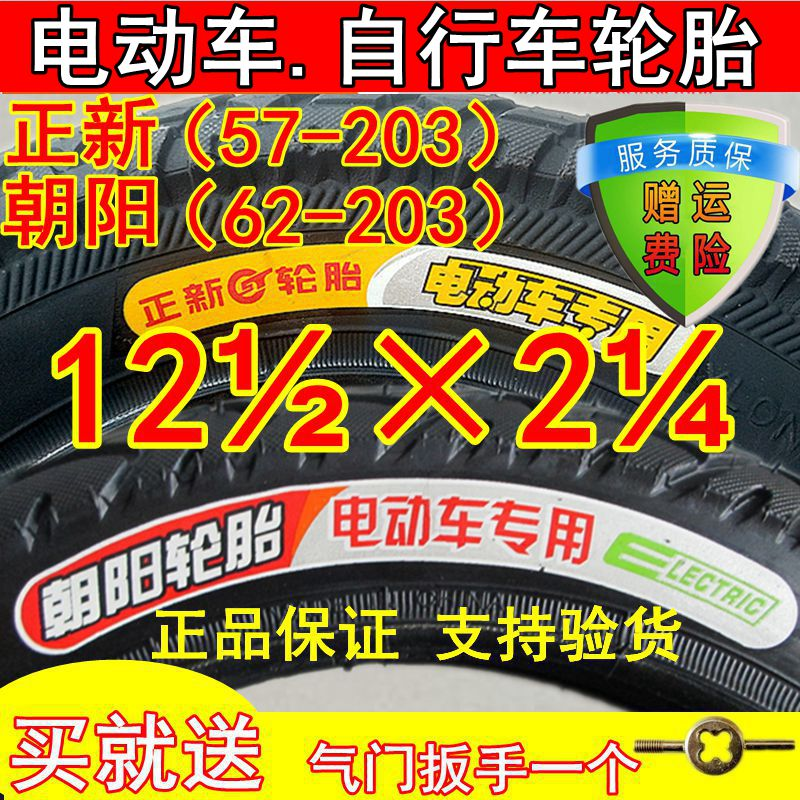 电动车12寸轮胎57 62-203(121/2X2 1/4) 小海豚正新朝阳内胎外胎