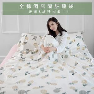 全棉酒店睡袋旅行床单被套便携式出差宾馆睡袋旅行床单隔脏双人
