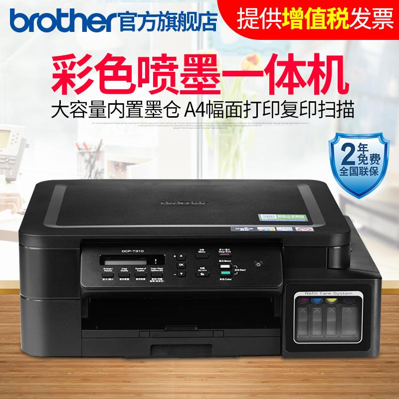 兄弟DCP-T310彩色喷墨连供墨仓式照片相片打印机一体机扫描复印多功能家用办公