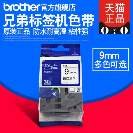 原装兄弟标签机色带9mm TZ-221 TZe-221 pt-D200  PT-D200 E100B P700 D210 D450 D600 18RZ 9700 900