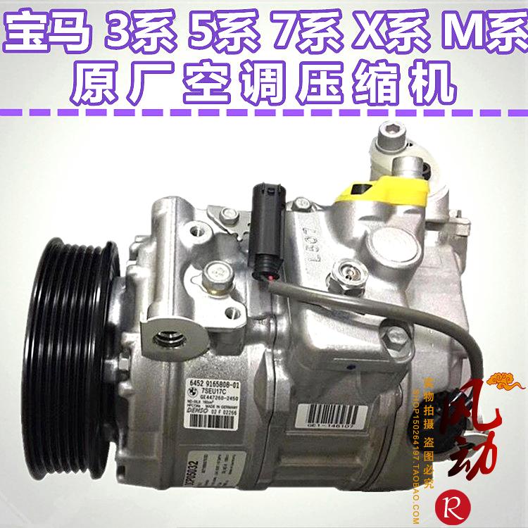 宝马E90 X1 X3 X5 X6 520 320i 528i 530i 535i 空调压缩机冷气泵