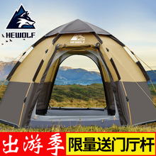 Tent outdoor 3-4 people automatic anti-storm rain 2 double thick rainproof camping wild camping household tent