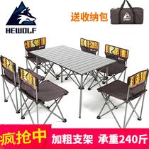 折叠桌椅户外便携式轻便野餐桌椅自驾游野外铝合金车载野露营桌子