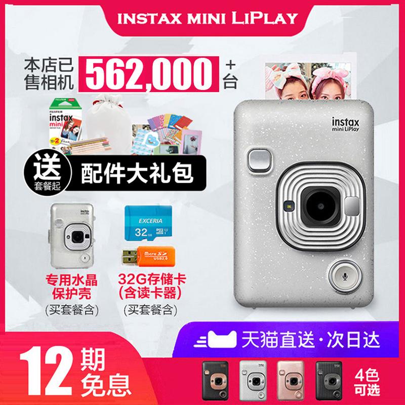 富士instax mini LiPlay含拍立得相纸手机照片打印机数码相机胶片
