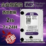 Official website licensed WD / Western data WD20PURX 2TB purple disk 64M 2T enterprise monitoring hard disk recorders