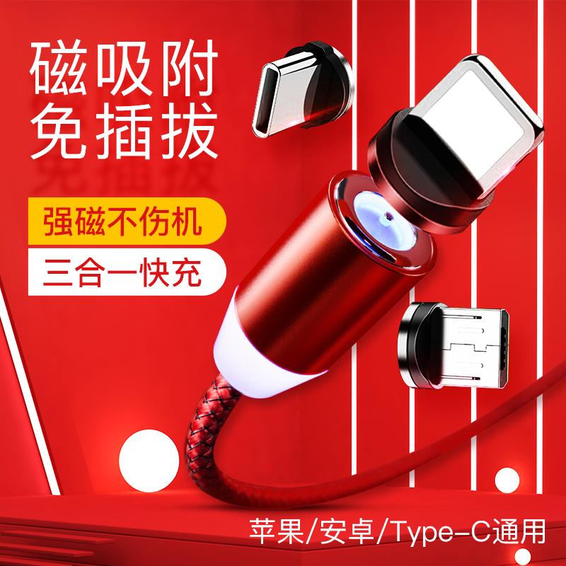 磁吸数据线磁铁充电线器磁性强磁力吸头手机快充type-c华为oppo吸铁石小米vivo通用一拖三安卓苹果三合一车载
