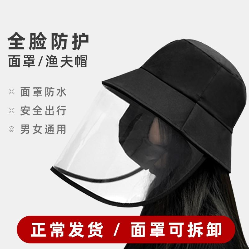透明防护面罩防飞沫厨房防油烟雨水遮阳防护帽子女护眼遮脸渔夫帽
