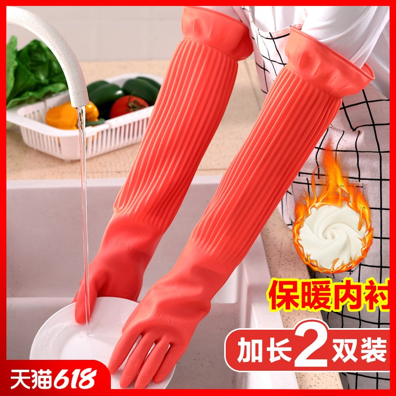 Washes the bowl female glove thin section adds the long sleeve kitchen household rubber leather summer washes the clothes waterproof durable artifact