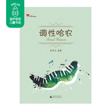 Tonal Hanong's music and piano techniques are suitable for basic practitioners to train five up and six down and six up and six down Chen Xueyuan Guangxi Normal University Press