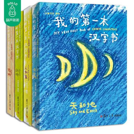 小象汉字《我的第一本汉字书》第一辑全4册 0-1-3-6岁幼儿宝宝看图识字认字卡片小象汉子 儿童早教启蒙认知翻翻书 甲骨文游戏