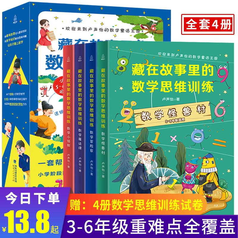 数学思维训练全套4册 卢声怡小学三四五六年级课外阅读书籍逻辑思维拓展题强化练习儿童趣味游戏故事绘本藏在故事里的数学思维训练