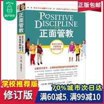 正面管教育儿书籍父母必读畅销书排行榜如何说孩子才能听才会听家庭教育书籍书籍教育孩子好妈妈胜过好老师