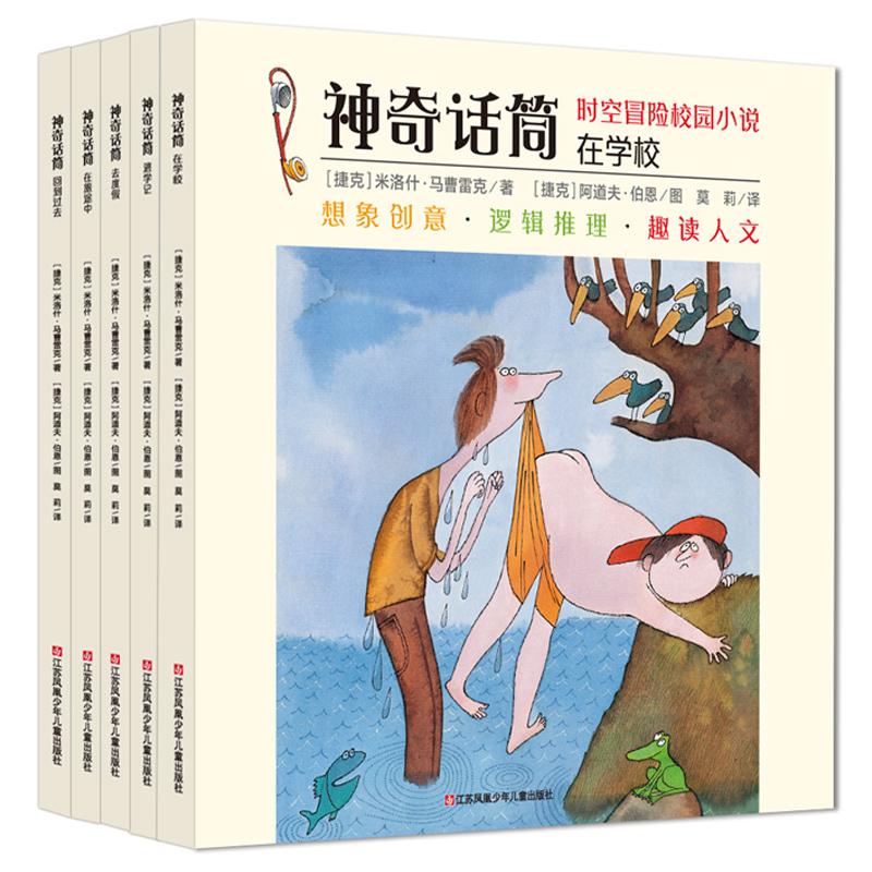 系列全5册在学校/逃学记神奇话筒