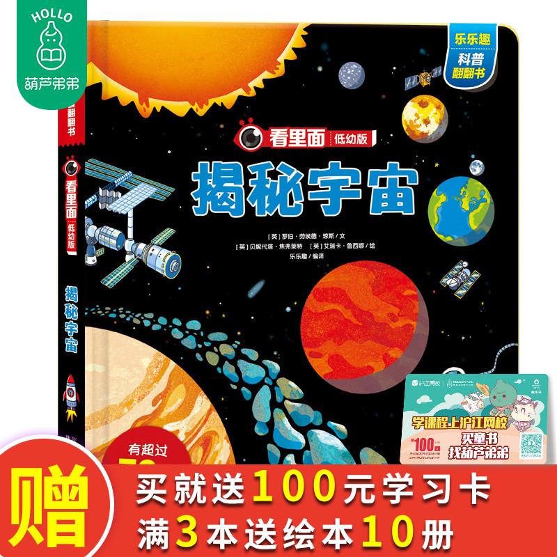 揭秘宇宙3d立体书 乐乐趣揭秘系列儿童翻翻书 看里面低幼版3-6-12岁宝宝科学启蒙绘本 关于宇宙太空的书科普类天文百科全书图书籍