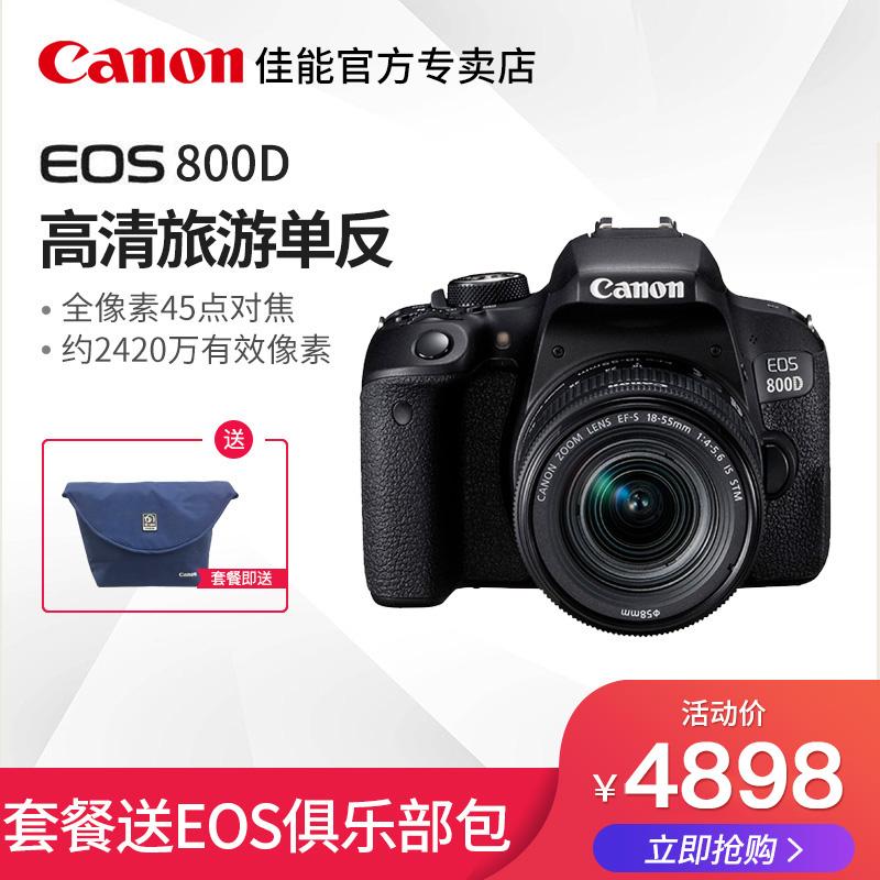 Canon/佳能 EOS 800D 套机 EF-S 18-55mm 入门级单反高清数码旅游