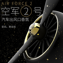 Air force two vehicle perfume vehicle air conditioner fan outlet rotary decoration car decoration 31