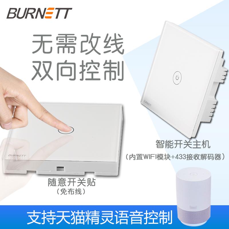 智能家居无线触摸遥控开关WiFi面板86型家用随意贴双控免布线开关