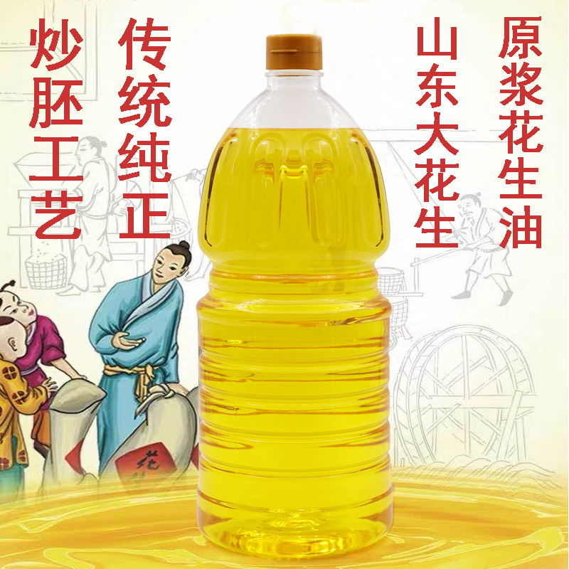 Pure peanut oil, original pulp, farmhouse self pressing, grade I, fragrant, sanitary, edible vegetable oil, 2.5 L, about 5 jin, small bottle