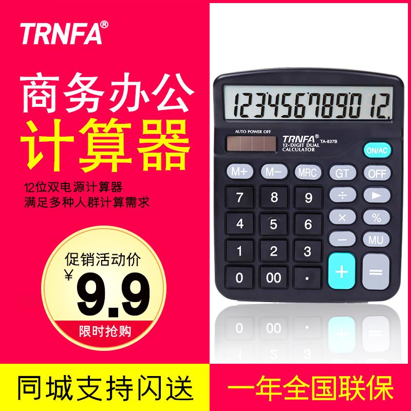 【一年换新】TRAFA/信发 太阳能计算器办公用大按键计算机大屏语音计算器小号财务商务专用12位办公用品包邮
