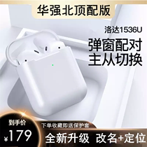 Wireless Bluetooth headset changed its name and location, antimagnetic Huaqiang, beiluoda, 1536u, Huawei, apple, Android, general