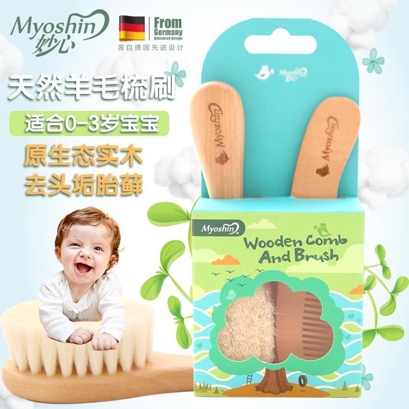 新生儿去头垢胎癣刷婴儿宝宝软毛天然羊毛按摩梳木梳子安全梳套装