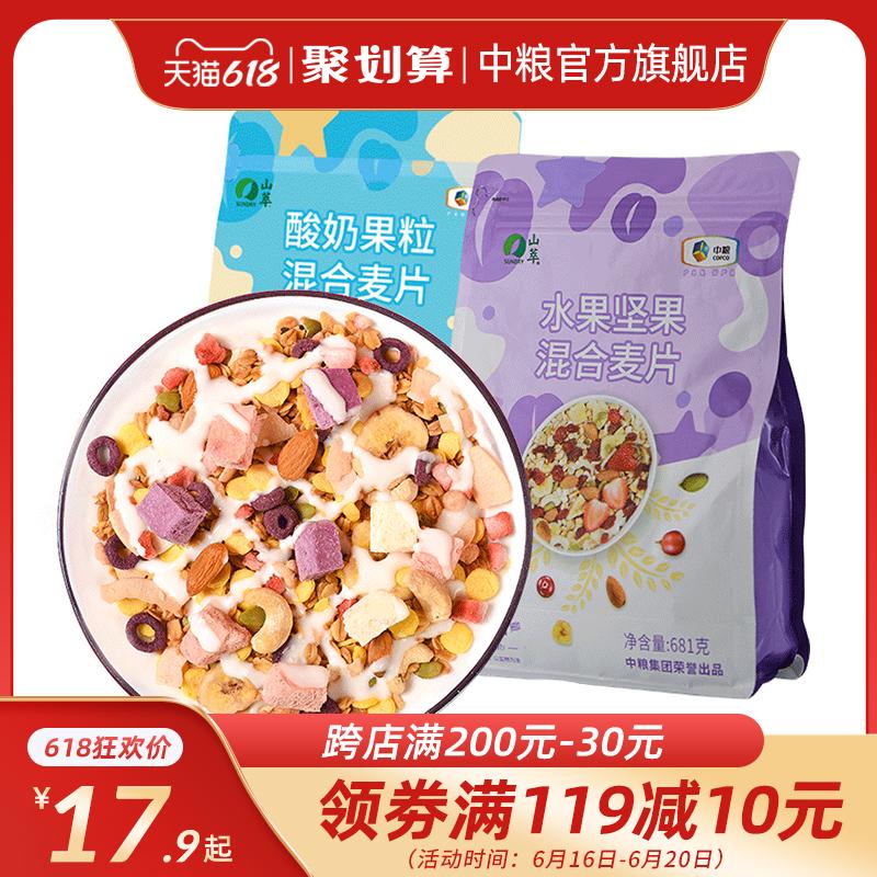 中粮山萃燕麦水果酸奶坚果麦片混合燕麦谷物网红干吃即食澳洲燕麦