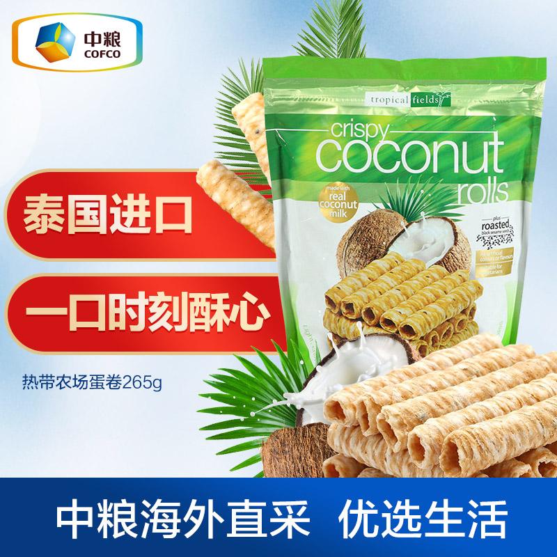 【买2件再减10元】中粮 热带农场泰国进口椰子卷椰浆蛋卷饼干265g,可领取3元天猫优惠券
