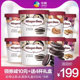 【减10元+送4杯】法国进口哈根达斯冰淇淋礼盒95ml*8杯冰激凌雪糕