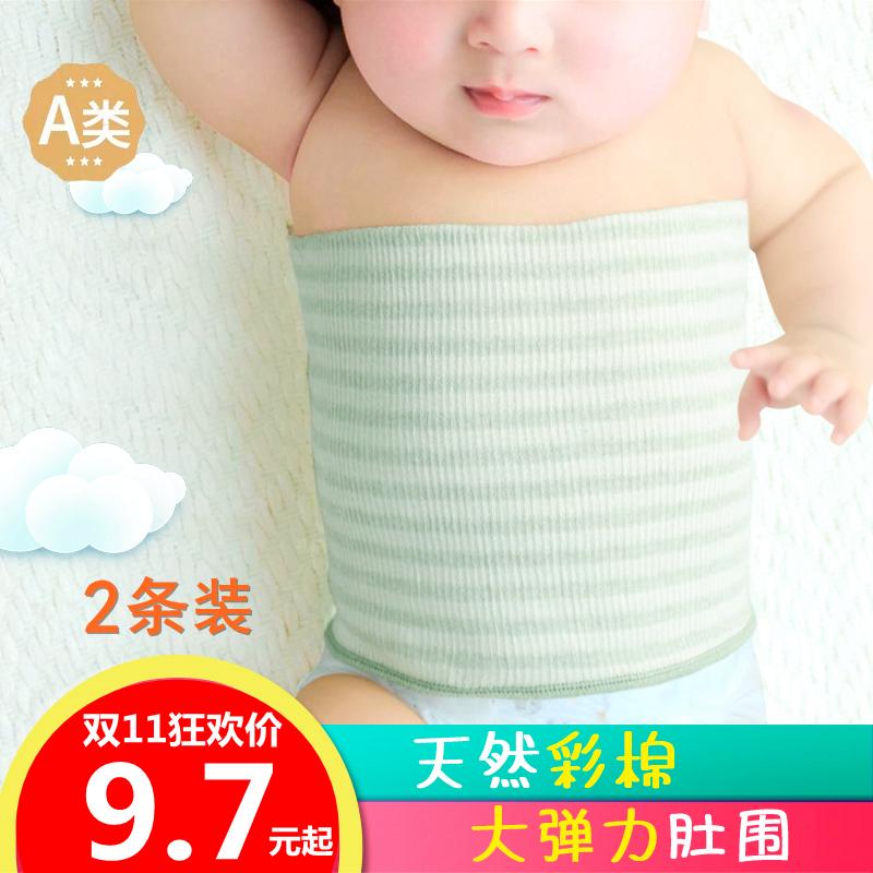 婴儿护肚围夏季纯棉儿童睡觉腹围四季通用新生儿宝宝肚脐围护脐带