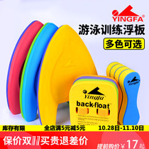 YINGFA Floating Plate buoyancy plate A-word water plate floating plate eight words board childrens back bleaching learning swimming equipment