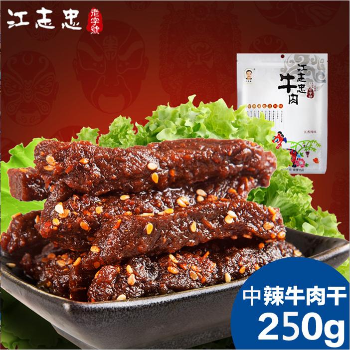 四川洪雅特产 江志忠 (中辣)牛肉干 零食 当天生产  250g