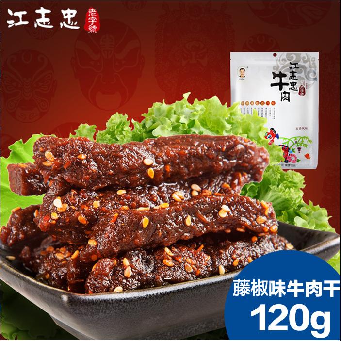 四川特产 江志忠牛肉干 零食小吃 藤椒五香/麻辣味牛肉干120g