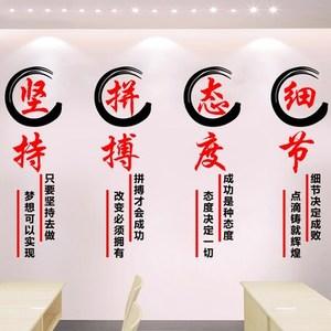 公司办公室励志墙贴员工自勉企业文化墙玄关团队激励标语装饰贴纸